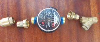 0120 Установка счетчиков воды в квартире и частном доме