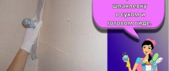 11 192 Как правильно шпаклевать кирпичную стену