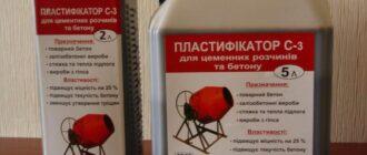 chto takoe plastifikator e1524900306247 Для чего добавляют клей ПВА в цементный раствор