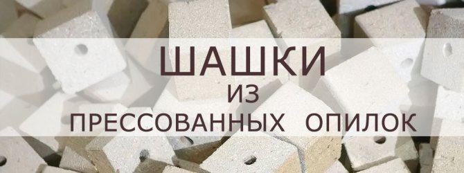 proizvodstvo shashek dlya poddonov Свой бизнес — производство топливных брикетов из опилок