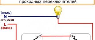 shema podklyucheniya prohodnogo vyklyuchatelya dlya upravleniya iz dvuh mest Схема подключения двухклавишных проходных выключателей